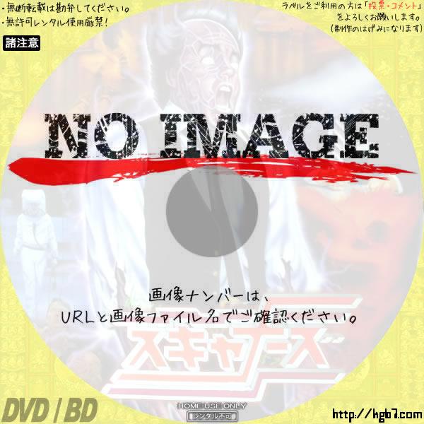 スキャナーズ (1981) BD・DVDラベル