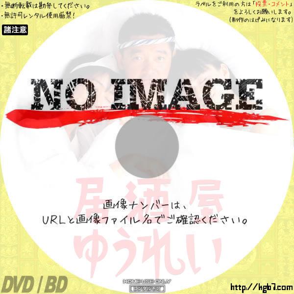 居酒屋ゆうれい (1994) BD・DVDラベル