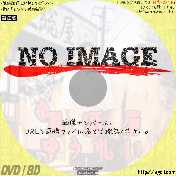新 居酒屋ゆうれい (1996) BD・DVDラベル