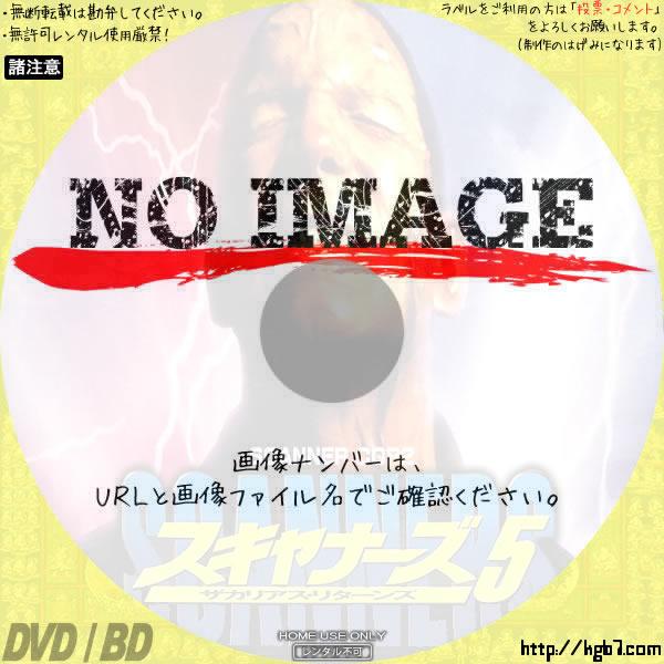 スキャナーズ5 ザカリアス・リターンズ (1994) BD・DVDラベル