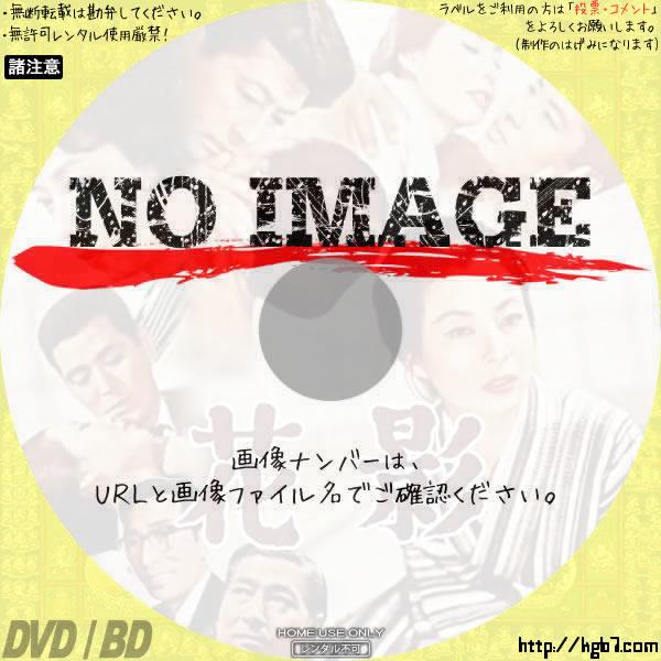 花影 (1961) BD・DVDラベル
