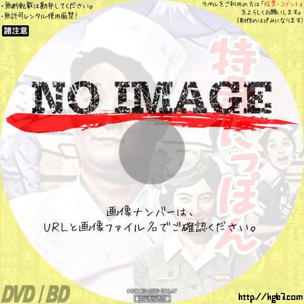 特急にっぽん (1961) BD・DVDラベル