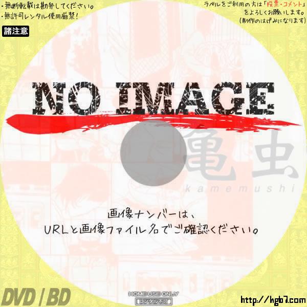 亀虫 (2013) BD・DVDラベル