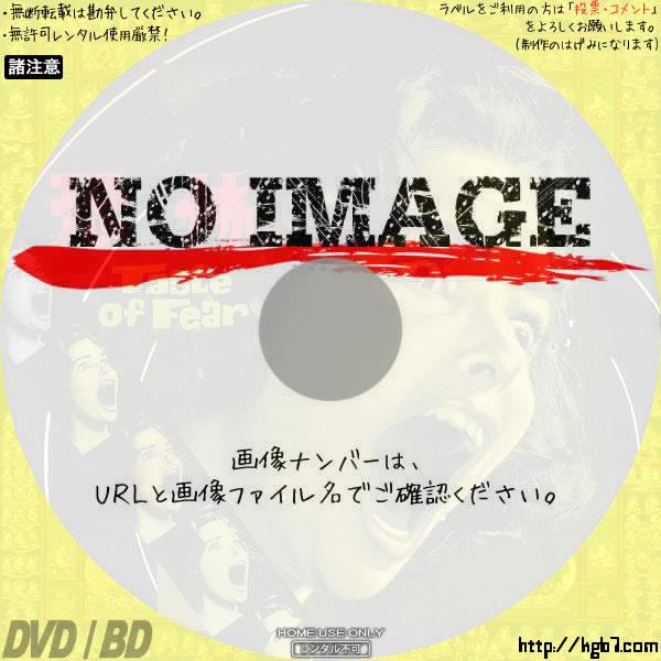 恐怖 (1961) BD・DVDラベル