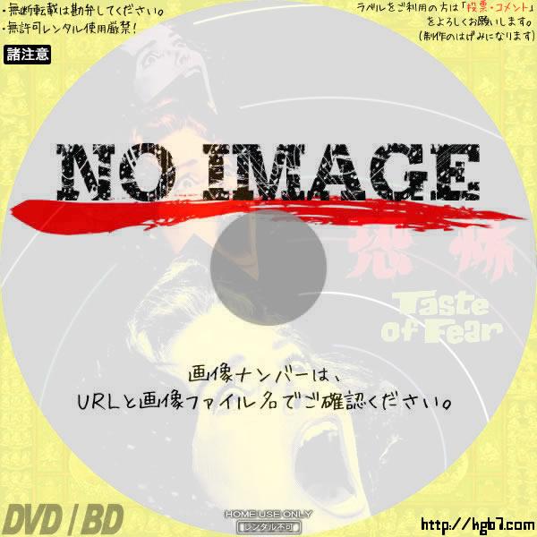 恐怖 (02)(1961) BD・DVDラベル