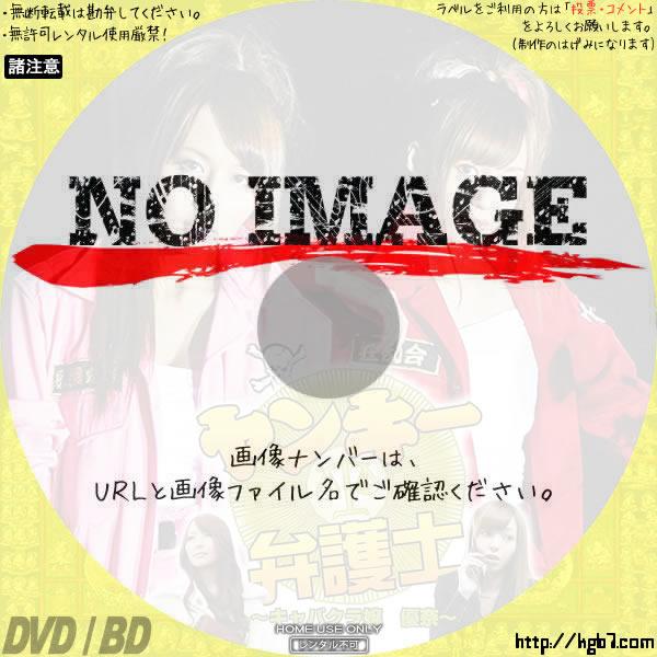 ヤンキー弁護士 キャバクラ嬢 優奈 (2012) BD・DVDラベル