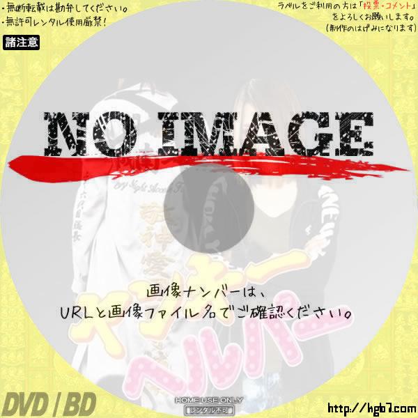 ヤンキーヘルパー (2011) BD・DVDラベル