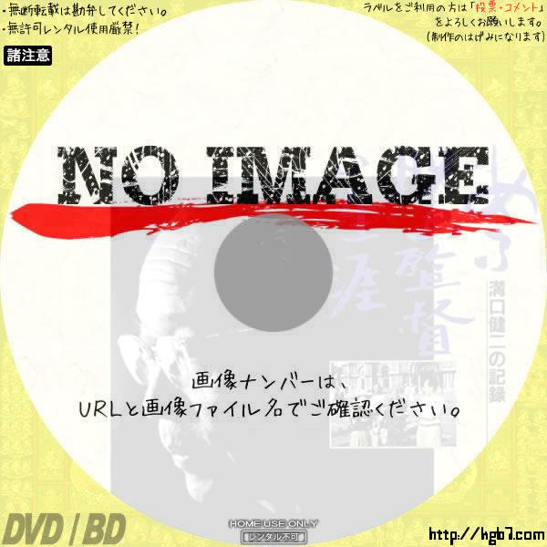 ある映画監督の生涯 溝口健二の記録 (01)(1975) BD・DVDラベル