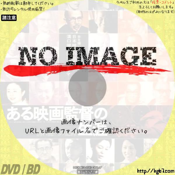 ある映画監督の生涯 溝口健二の記録 (02)(1975) BD・DVDラベル
