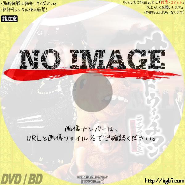 サンドウィッチマン ライブ2011 新宿与太郎完結篇 BD・DVDラベル