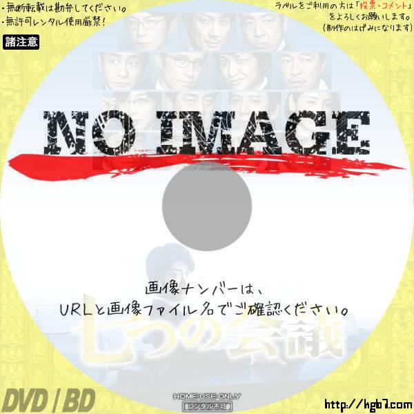 七つの会議 (2019) BD・DVDラベル