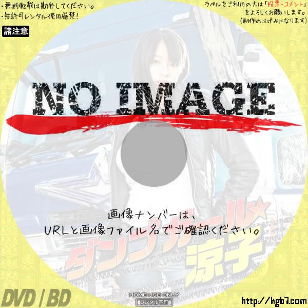ダンプガール☆涼子 (2011) BD・DVDラベル