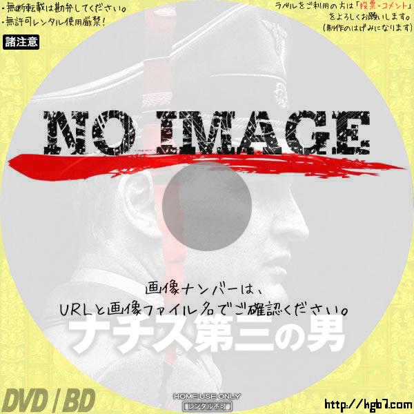ナチス第三の男 (01)(2017) BD・DVDラベル
