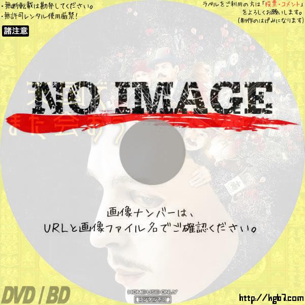 天国でまた会おう (2017) BD・DVDラベル