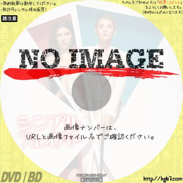 シンプル・フェイバー (2018) BD・DVDラベル