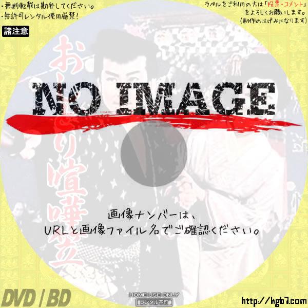 おしどり喧嘩笠 (1957) BD・DVDラベル