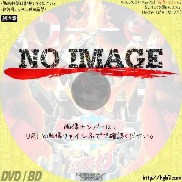 未来戦隊タイムレンジャーVSゴーゴーファイブ (2001) BD・DVDラベル
