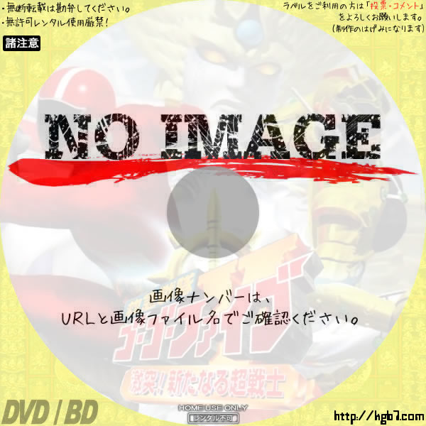 救急戦隊ゴーゴーファイブ 激突!新たなる超戦士 (01)(1999) BD・DVDラベル