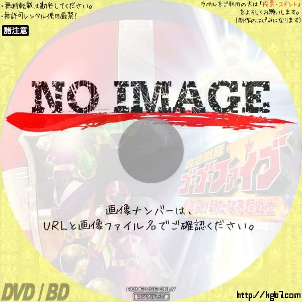救急戦隊ゴーゴーファイブ 激突!新たなる超戦士 (02)(1999) BD・DVDラベル