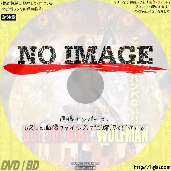女子高生VS狼男 (2008)  BD・DVDラベル