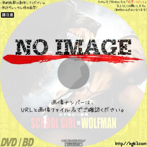 女子高生VS狼男 (02)(2008)  BD・DVDラベル