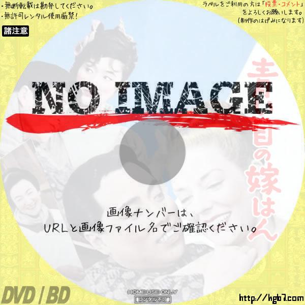 青い目の花嫁はん (1964) BD・DVDラベル