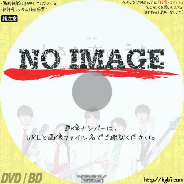小さな恋のうた (02)(2019) BD・DVDラベル