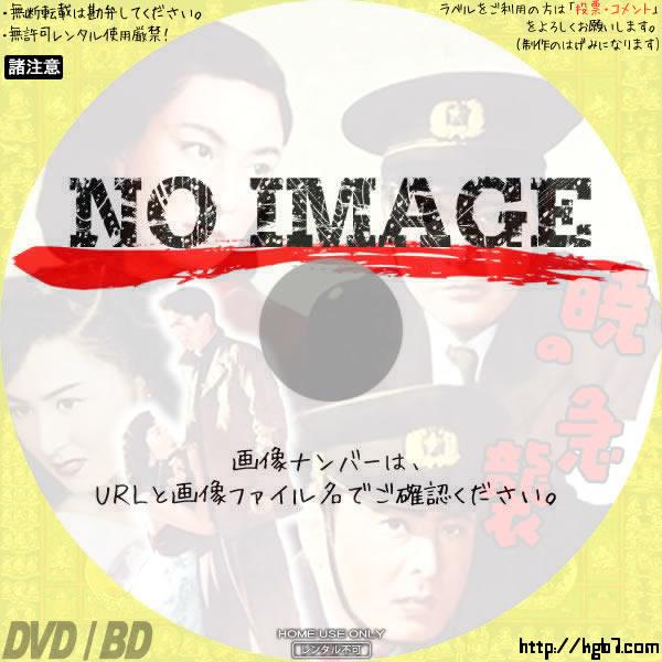 暁の急襲 (1951) BD・DVDラベル