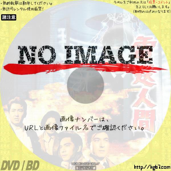 電送人間 (01)(1960) BD・DVDラベル