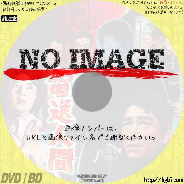 電送人間 (02)(1960) BD・DVDラベル