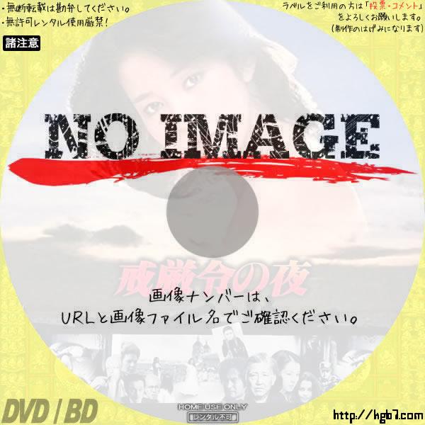 戒厳令の夜 (1980) BD・DVDラベル