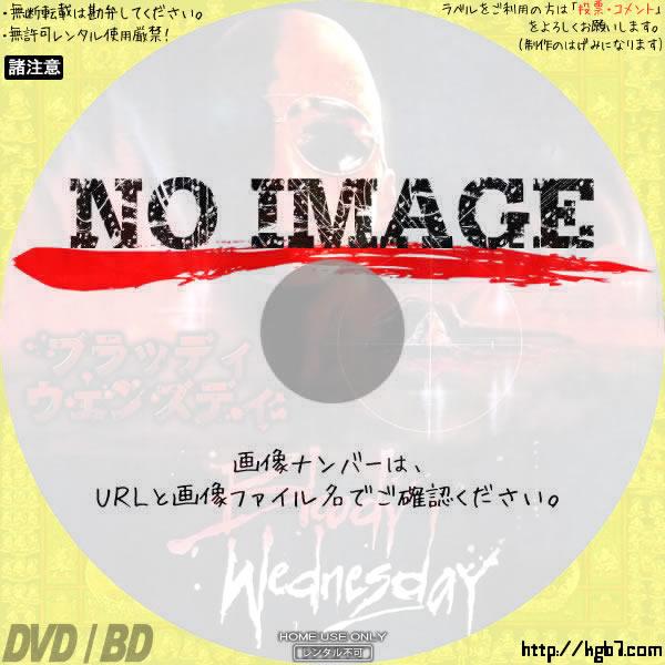 ブラッディ ウェンズディ (1987) BD・DVDラベル