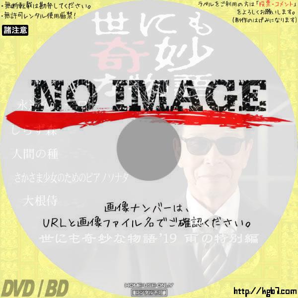 世にも奇妙な物語'19 雨の特別編 (2019) BD・DVDラベル