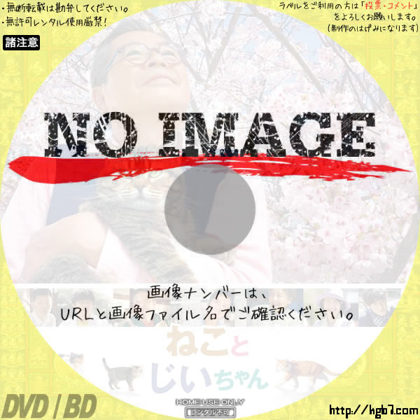 ねことじいちゃん (2019) BD・DVDラベル