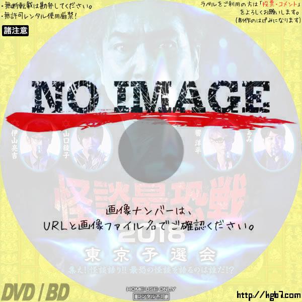 怪談最恐戦2018 東京予選会 BD・DVDラベル