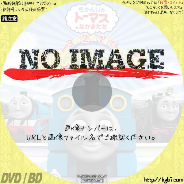 きかんしゃトーマス 3☆2☆1!でだいへんし~ん!? (2018) BD・DVDラベル