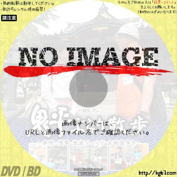 鬼平ぶらり散歩 ~本所・浅草 池波ワールド 古地図歩き~ (2019) BD・DVDラベル