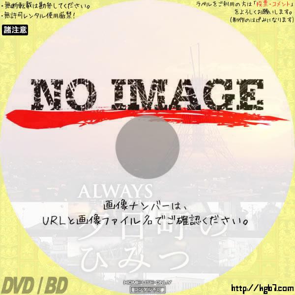 ALWAYS 三丁目の夕日 夕日町のひみつ (2005) BD・DVDラベル