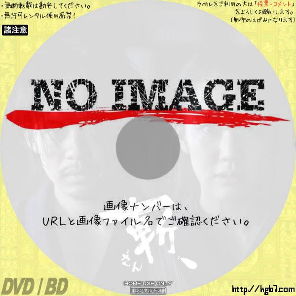 斬、 (2018) BD・DVDラベル