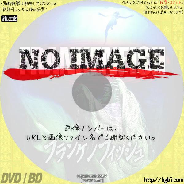 フランケンフィッシュ (01)(2004)  BD・DVDラベル