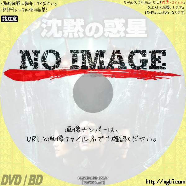 沈黙の惑星 (01)(2008) BD・DVDラベル