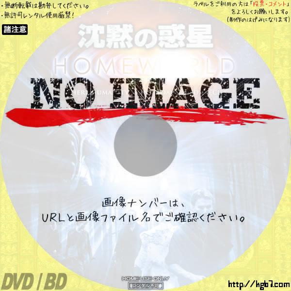 沈黙の惑星 (02)(2008) BD・DVDラベル