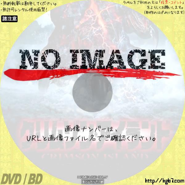 クリムゾン・アイランド (01)(2002) BD・DVDラベル