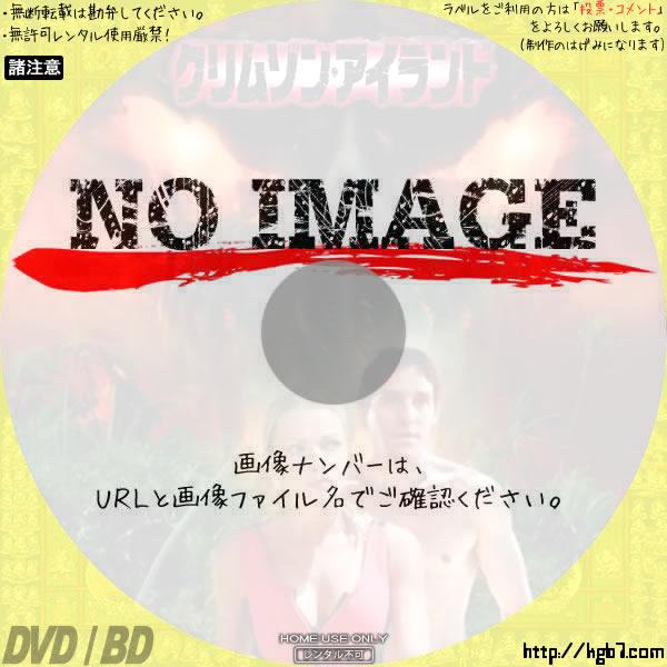 クリムゾン・アイランド (02)(2002) BD・DVDラベル