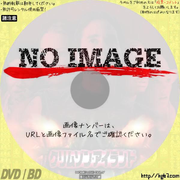 クリムゾン・アイランド (03)(2002) BD・DVDラベル