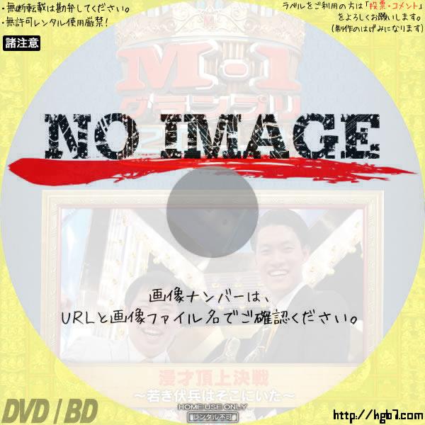M-1グランプリ2018 若き伏兵はそこにいた BD・DVDラベル