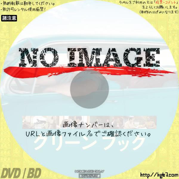 グリーンブック (2018) BD・DVDラベル