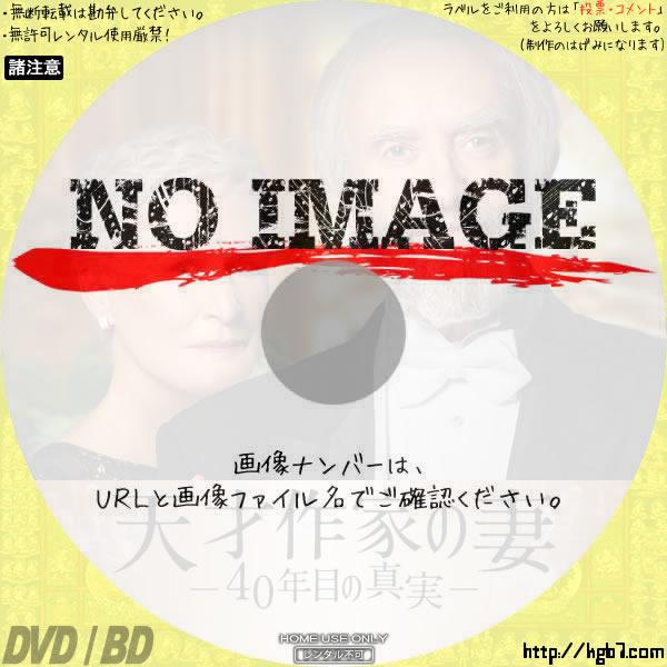 天才作家の妻 40年目の真実 (2017) BD・DVDラベル