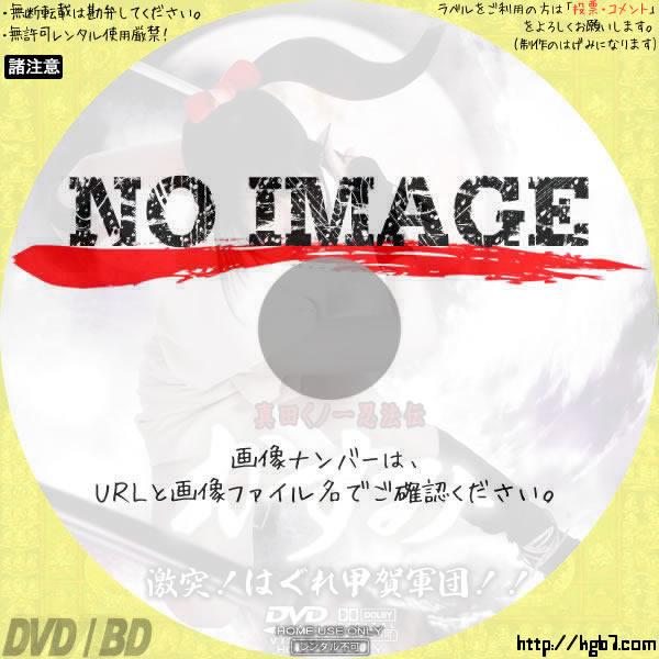 真田くノ一忍法伝 かすみ 激突! はぐれ甲賀軍団!!  (2009)  BD・DVDラベル