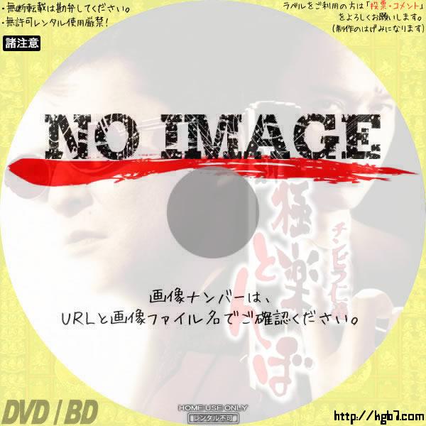 チンピラ仁義 新・極楽とんぼ (1996) BD・DVDラベル